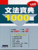 文法寶典1000題