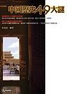 中國歷史49大謎