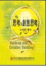 思考與創意思考 =  Thinking and creative thinking /