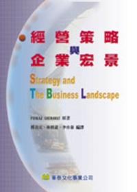 經營策略與企業宏景