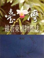 臺灣維管束植物簡誌