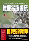 誰能當選總統?:2004年總統大選觀察日記(2004/2/16-2004/3/19)