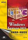 Windows Server 2003實戰寶典 : 網路管理
