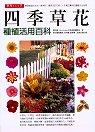 漂亮365天:四季草花種植活用百科
