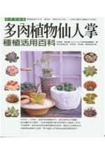 抗旱多造型:多肉植物仙人掌種植活用百科