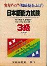 實力アップ!日本語能力測驗3級