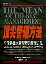 頂尖管理方法:全球最偉大管理者的管理方法