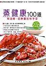 蒸健康100道:無油煙丶低熱量的快手菜