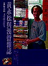 黃永松與漢聲雜誌