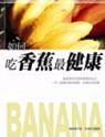 如何吃香蕉最健康 /
