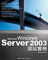 Windows Server 2003架站實務