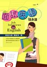 面試英語隨身讀