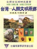 台灣:人類文明原鄉