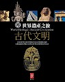 古代文明 =  Ancient civilization /