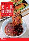 超人氣韓式醬料 : 韓國料理名店秘授