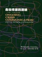 危機傳播與溝通:計畫.管理與回應