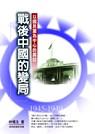 戰後中國的變局:以國民黨為中心的探討(1945-1949年)