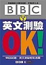 英文測驗OK!