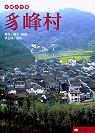 中國古村落:豸峰村