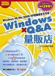 Windows Q&A量販店