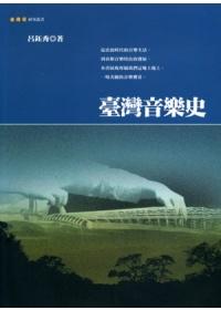 臺灣音樂史