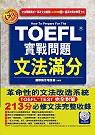 TOEFL實戰問題文法滿分