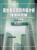 房地產投資與市場分析 : 理論與實務 = Real estate investment and market analysis : theory and practice