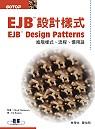 EJB設計樣式