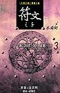 符文之子:冬霜劍,衝出陷阱,捲入風暴(上)