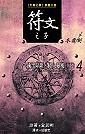 符文之子:冬霜劍,衝出陷阱,捲入風暴(下)