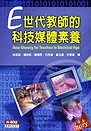 E世代教師的科技媒體素養 = New literacy for teachers in electrical age