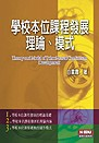 學校本位課程發展理論丶模式 =  Theory and model of school-based curriculum development /