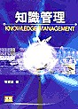 知識管理 = Knowledge management