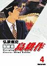 取締役島耕作(04)