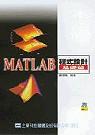 MATLAB程式設計. 基礎篇 /