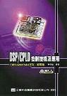 DSP/CPLD控制技術及應用(TMS320C54X系列)