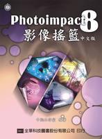 PhotoImpact 8 影像搖籃