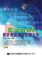 Excel會計資訊系統實務大全