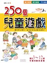 250個兒童遊戲 /