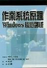 作業系統原理:Windows核心剖析