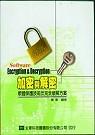 加密與解密:軟體保護技術及完全破解方案