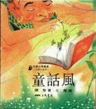 童話風 /