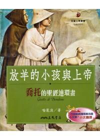 放羊的小孩與上帝 : 喬托的聖經連環畫