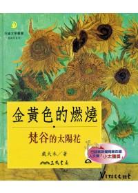 金黃色的燃燒 : 梵谷的太陽花