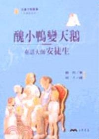 醜小鴨變天鵝 : 童話大師安徒生
