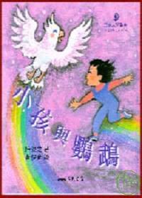 小孩與鸚鵡 /