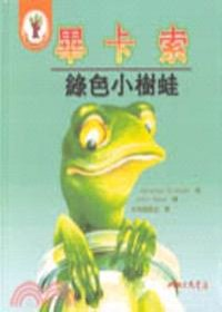 畢卡索:綠色小樹蛙