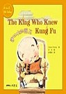 The King Who Knew Kung Fu : 會功夫的國王