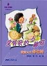 愛唱歌的小蘑菇 :  歌曲大王舒伯特 /