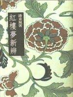 紅樓夢新辨-三民叢刊5